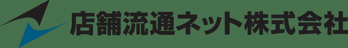 店舗流通ネット株式会社 公式サイト
